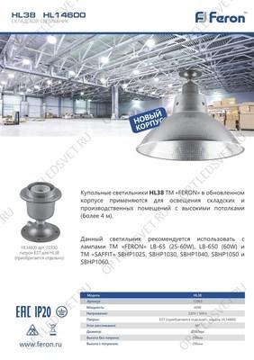 SVT-P-I-1280-50W-M - фото 30649